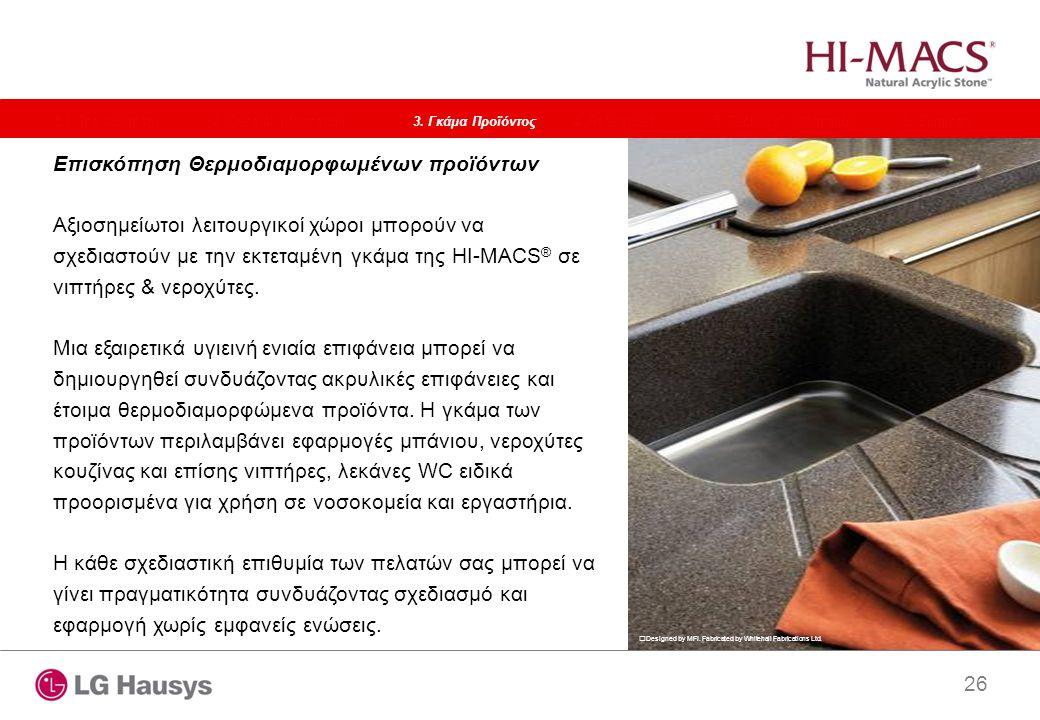26 Επισκόπηση Θερμοδιαμορφωμένων προϊόντων Αξιοσημείωτοι λειτουργικοί χώροι μπορούν να σχεδιαστούν με την εκτεταμένη γκάμα της HI-MACS ® σε νιπτήρες &