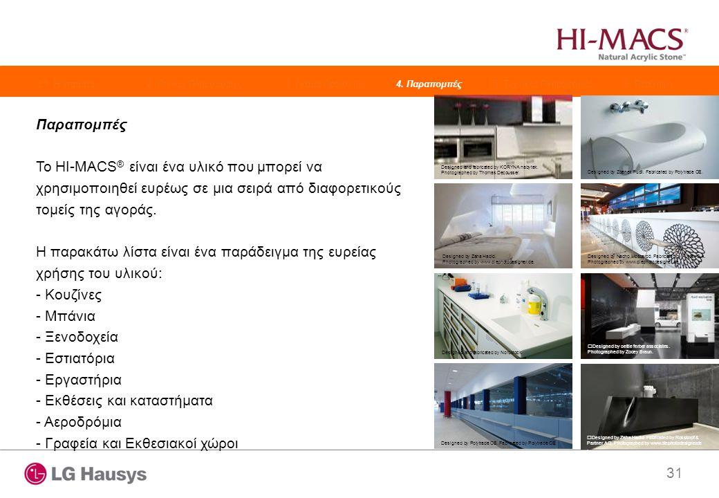 31 Παραπομπές Το HI-MACS ® είναι ένα υλικό που μπορεί να χρησιμοποιηθεί ευρέως σε μια σειρά από διαφορετικούς τομείς της αγοράς. Η παρακάτω λίστα είνα