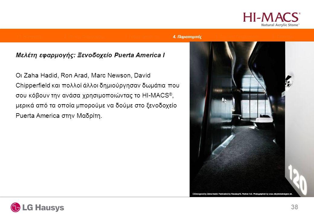38 Μελέτη εφαρμογής: Ξενοδοχείο Puerta America I Οι Zaha Hadid, Ron Arad, Marc Newson, David Chipperfield και πολλοί άλλοι δημιούργησαν δωμάτια που σου κόβουν την ανάσα χρησιμοποιώντας το HI-MACS ®, μερικά από τα οποία μπορούμε να δούμε στο ξενοδοχείο Puerta America στην Μαδρίτη.