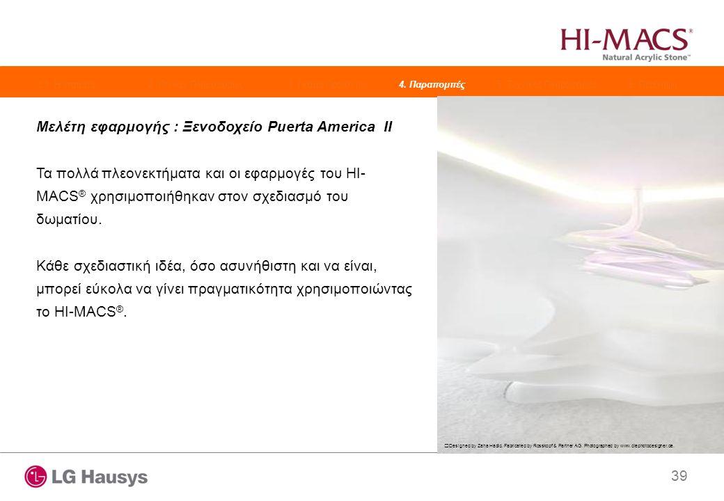 39 Μελέτη εφαρμογής : Ξενοδοχείο Puerta America II Τα πολλά πλεονεκτήματα και οι εφαρμογές του HI- MACS ® χρησιμοποιήθηκαν στον σχεδιασμό του δωματίου