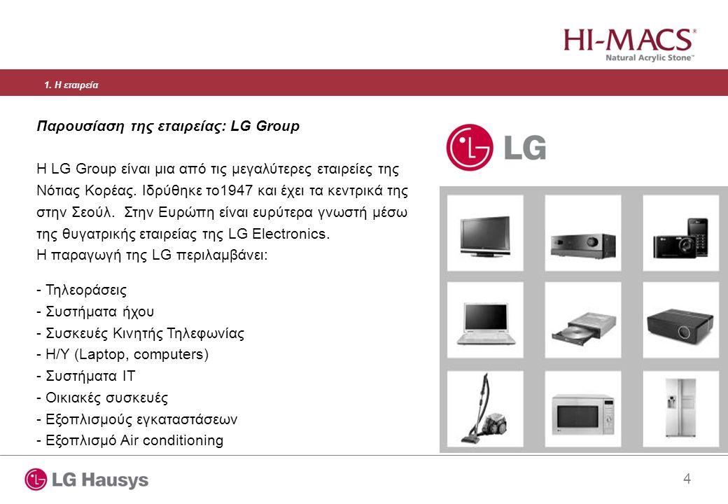 4 Παρουσίαση της εταιρείας: LG Group Η LG Group είναι μια από τις μεγαλύτερες εταιρείες της Νότιας Κορέας. Ιδρύθηκε το1947 και έχει τα κεντρικά της στ