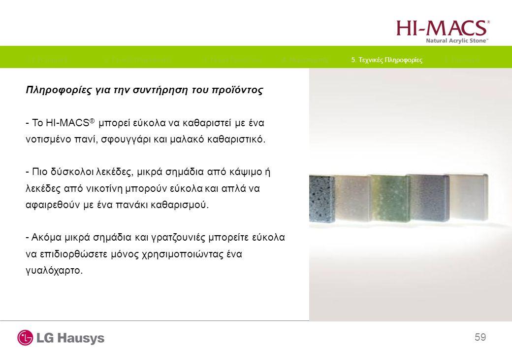 59 Πληροφορίες για την συντήρηση του προϊόντος - Το HI-MACS ® μπορεί εύκολα να καθαριστεί με ένα νοτισμένο πανί, σφουγγάρι και μαλακό καθαριστικό. - Π