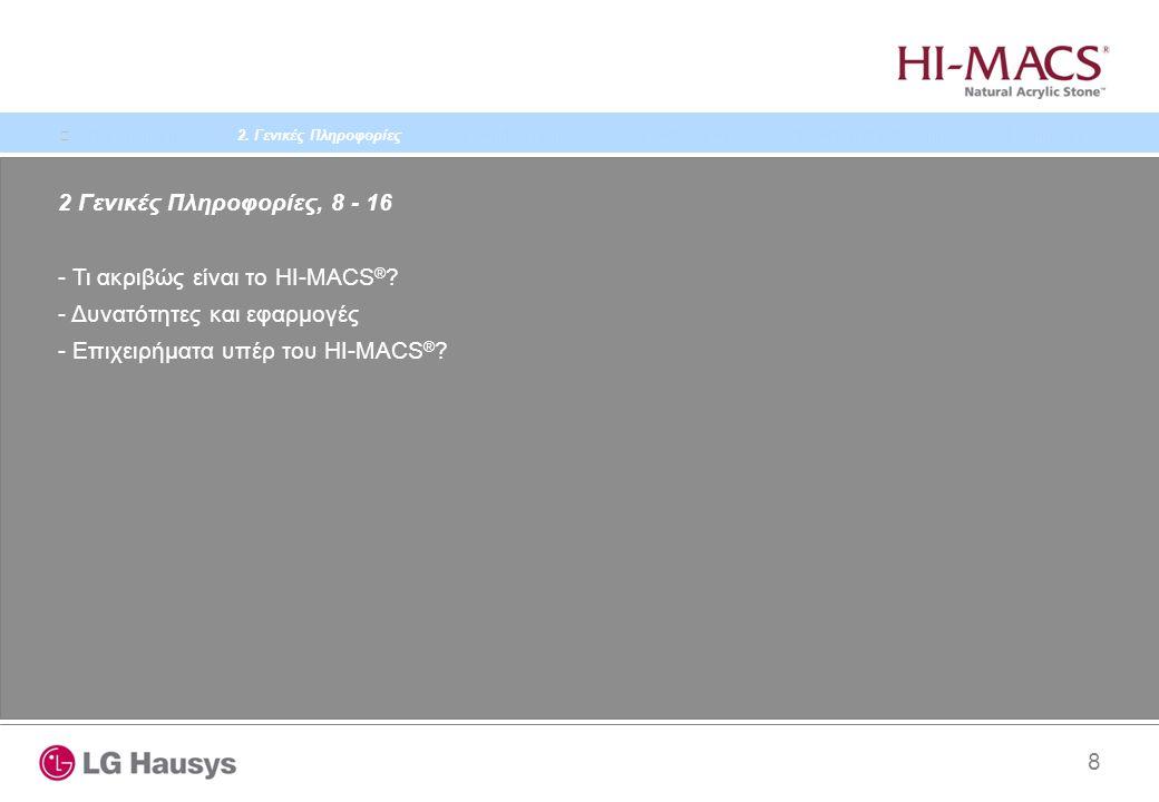 8 2 Γενικές Πληροφορίες, 8 - 16 - Τι ακριβώς είναι το HI-MACS ® ? - Δυνατότητες και εφαρμογές - Επιχειρήματα υπέρ του HI-MACS ® ? 1. The Company2. Γεν