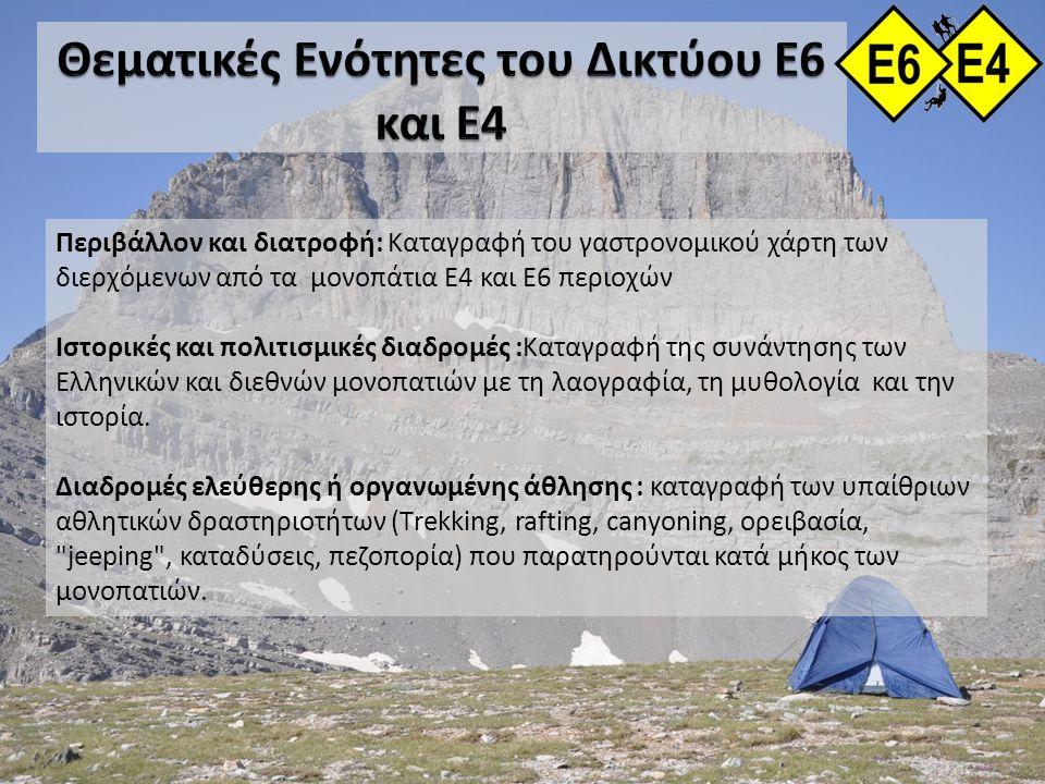 Περιβάλλον και διατροφή: Καταγραφή του γαστρονομικού χάρτη των διερχόμενων από τα μονοπάτια Ε4 και Ε6 περιοχών Ιστορικές και πολιτισμικές διαδρομές :Καταγραφή της συνάντησης των Ελληνικών και διεθνών μονοπατιών με τη λαογραφία, τη μυθολογία και την ιστορία.