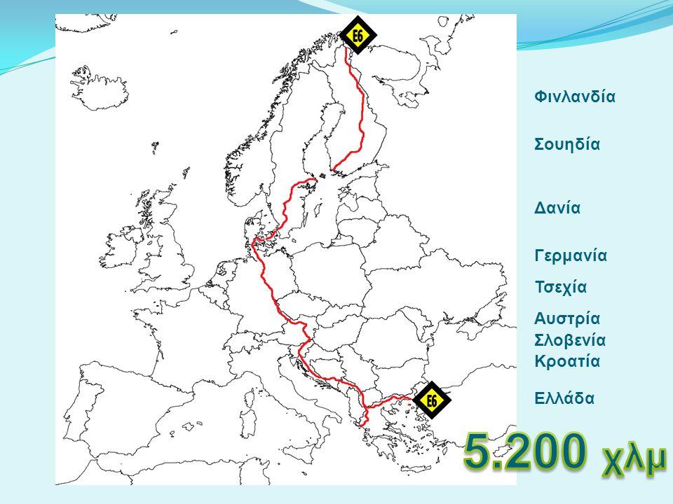 Φινλανδία Σουηδία Δανία Γερμανία Τσεχία Αυστρία Κροατία Σλοβενία Ελλάδα