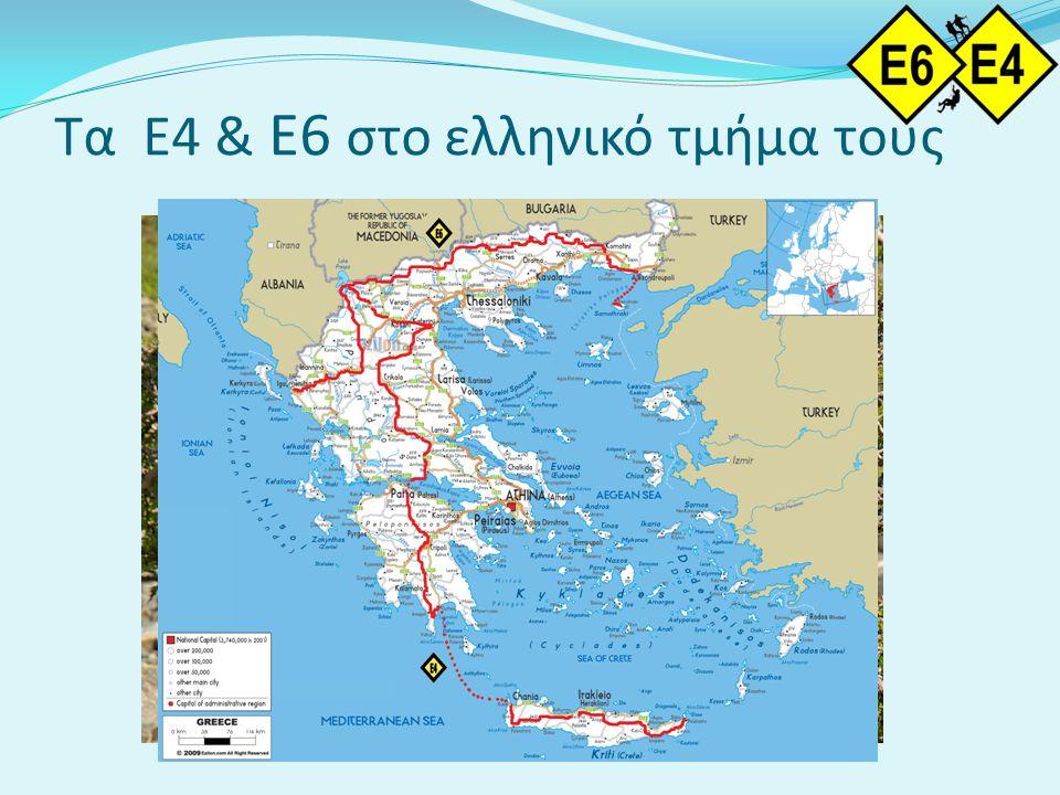 Τα Ε4 & Ε6 στο ελληνικό τμήμα τους
