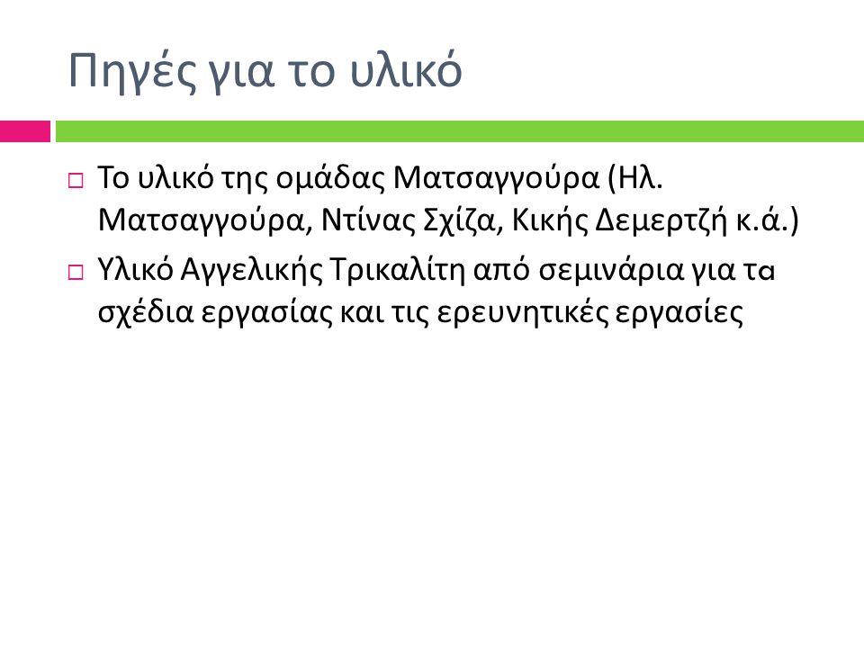 Πηγές για το υλικό  Το υλικό της ομάδας Ματσαγγούρα ( Ηλ.