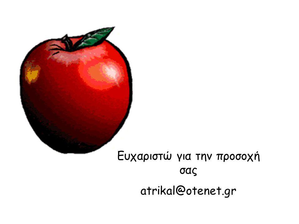 Ευχαριστώ για την προσοχή σας atrikal@otenet.gr
