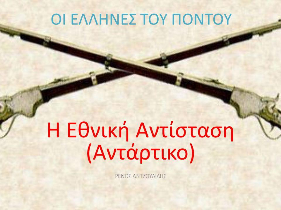 ΑΛΛΟΙ ΑΝΤΑΡΤΕΣΑιμίλιος Καδήογλου (περιοχή Σαμψούντας, πρώτη περίοδος).Καπετάν Αντών ή Αντών Πασάς (περιοχή Πάφρας) Καπετάν Παπούλας : ο πρώτος αντάρτης από τον Βαλκανικό πόλεμο Καπετάν Χατζή : σκοτώθηκε στο ΧουζουρλίΚαπετάν Ανέστης ΠατμάνΚαπετάν ΤσαγκαλήςΚαπετάν ΤσογκάληςΚαπετάν ΟνούφρηςΚαπετάν ΑμπατζήςΚαπετάν ΚαμανλήςΚαπετάν ΛευτέρηςΤσάμ ΝικολήςΓκοτζά Αναστάς (Αναστάσιος Παπαδόπουλος)ΜπαρμπαζαχαρίαςΔεληλάζαροςΜάζαλη ΑβραάμΚώστα Αγάς