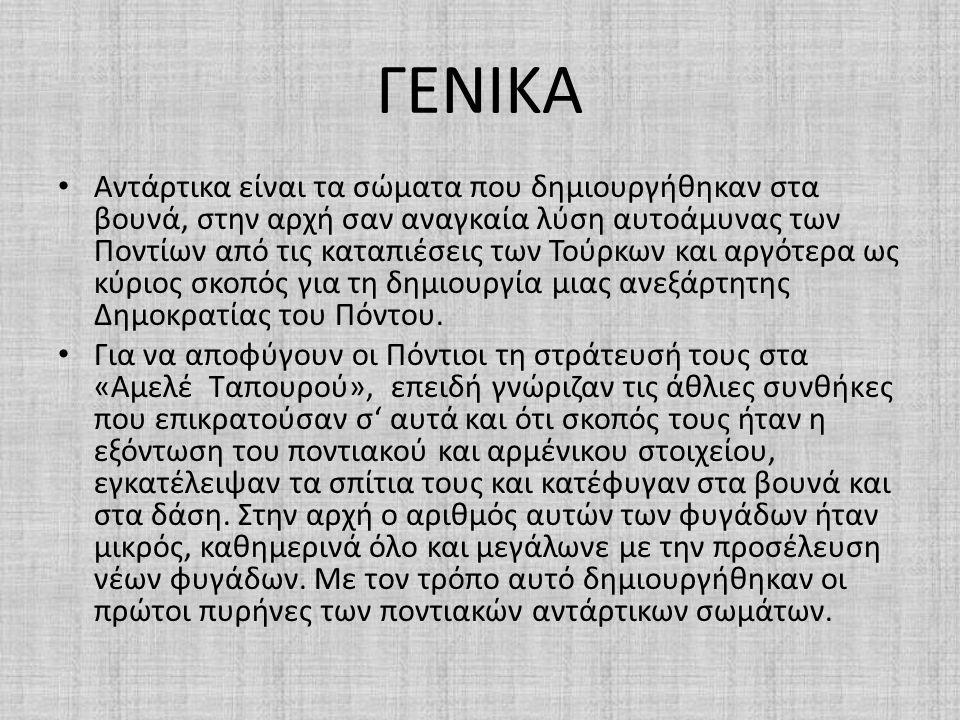 ΓΕΝΙΚΑ • Αντάρτικα είναι τα σώματα που δημιουργήθηκαν στα βουνά, στην αρχή σαν αναγκαία λύση αυτοάμυνας των Ποντίων από τις καταπιέσεις των Τούρκων και αργότερα ως κύριος σκοπός για τη δημιουργία μιας ανεξάρτητης Δημοκρατίας του Πόντου.