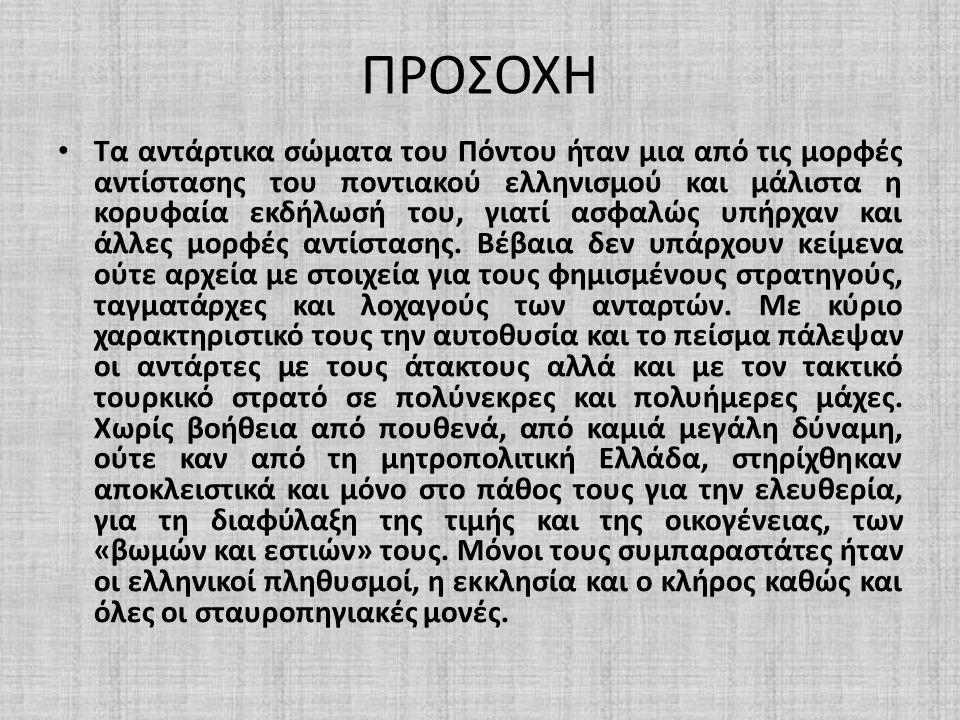 ΠΡΟΣΟΧΗ • Τα αντάρτικα σώματα του Πόντου ήταν μια από τις μορφές αντίστασης του ποντιακού ελληνισμού και μάλιστα η κορυφαία εκδήλωσή του, γιατί ασφαλώς υπήρχαν και άλλες μορφές αντίστασης.