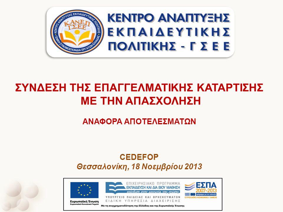 ΣΥΝΔΕΣΗ ΤΗΣ ΕΠΑΓΓΕΛΜΑΤΙΚΗΣ ΚΑΤΑΡΤΙΣΗΣ ΜΕ ΤΗΝ ΑΠΑΣΧΟΛΗΣΗ ΑΝΑΦΟΡΑ ΑΠΟΤΕΛΕΣΜΑΤΩΝ CΕDEFOP Θεσσαλονίκη, 18 Νοεμβρίου 2013