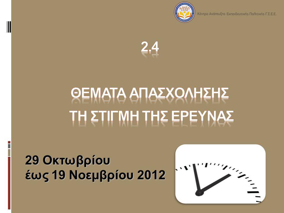 29 Οκτωβρίου έως 19 Νοεμβρίου 2012