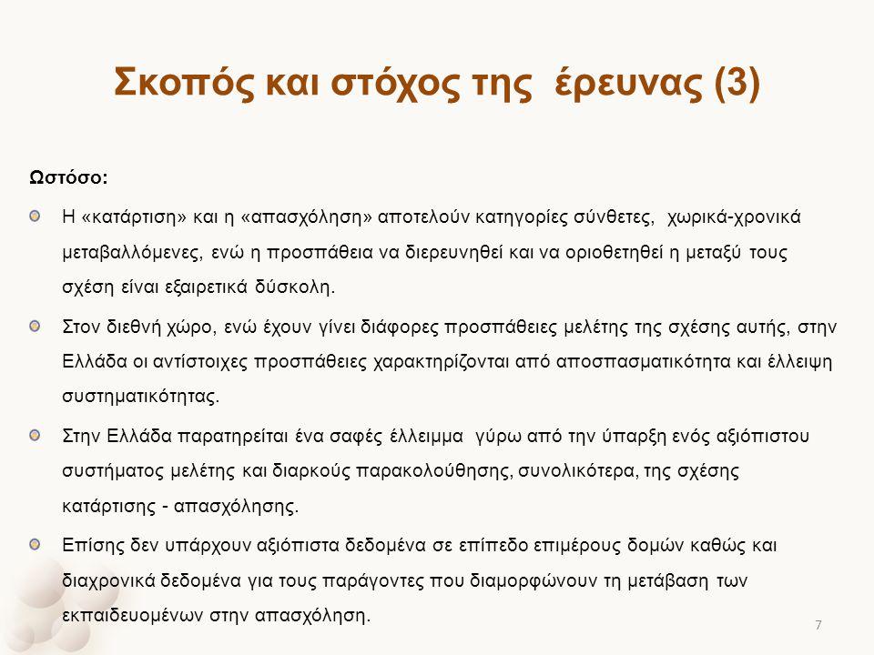 Σκοπός και στόχος της έρευνας (3) Ωστόσο: Η «κατάρτιση» και η «απασχόληση» αποτελούν κατηγορίες σύνθετες, χωρικά-χρονικά μεταβαλλόμενες, ενώ η προσπάθ