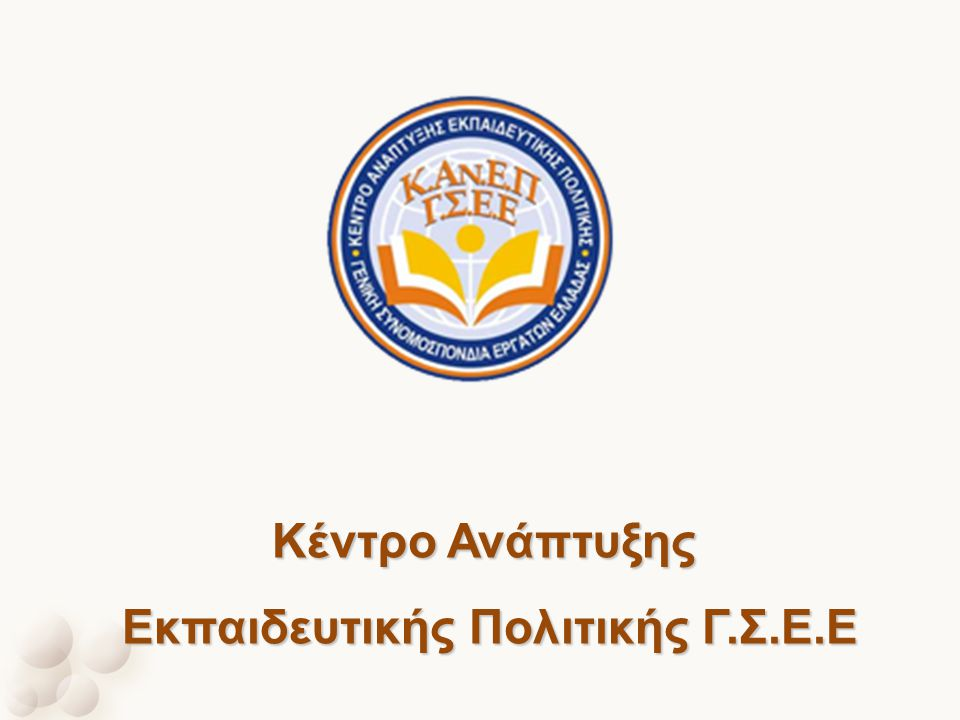 Κέντρο Ανάπτυξης Εκπαιδευτικής Πολιτικής Γ.Σ.Ε.Ε