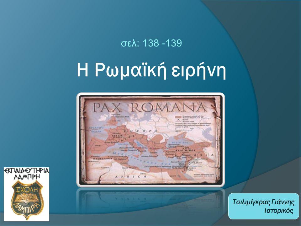 σελ: 138 -139 Η Ρωμαϊκή ειρήνη Τσιλιμίγκρας Γιάννης Ιστορικός