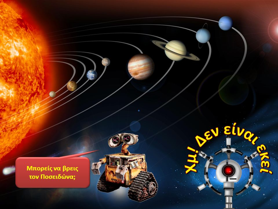 Ο Ερμής είναι ο πιο κοντινός στον ήλιο και ο πιο μικρός από τους υπόλοιπους πλανήτες.