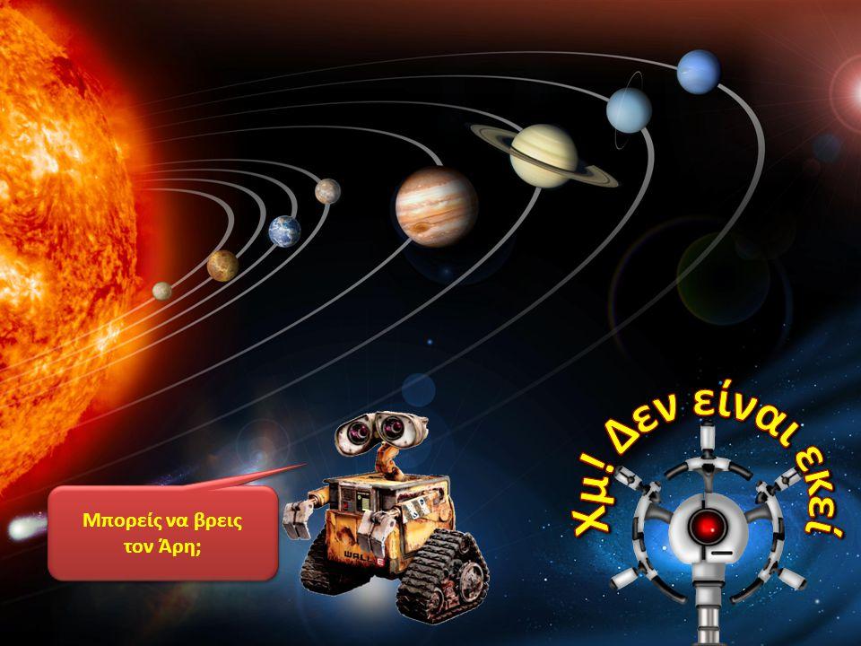 Ο Ποσειδώνας είναι ο πιο μακρινός από τους πλανήτες και πάνω του φυσούν οι πιο ισχυροί άνεμοι του ηλιακού συστήματος. Ο Ποσειδώνας είναι ο πιο μακρινό