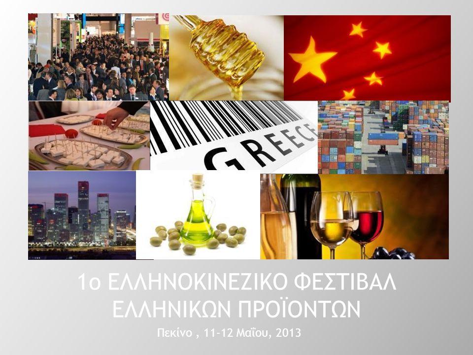 1o ΕΛΛΗΝΟΚΙΝΕΖΙΚΟ ΦΕΣΤΙΒΑΛ ΕΛΛΗΝΙΚΩΝ ΠΡΟΪΟΝΤΩΝ Πεκίνο, 11-12 Μαΐου, 2013
