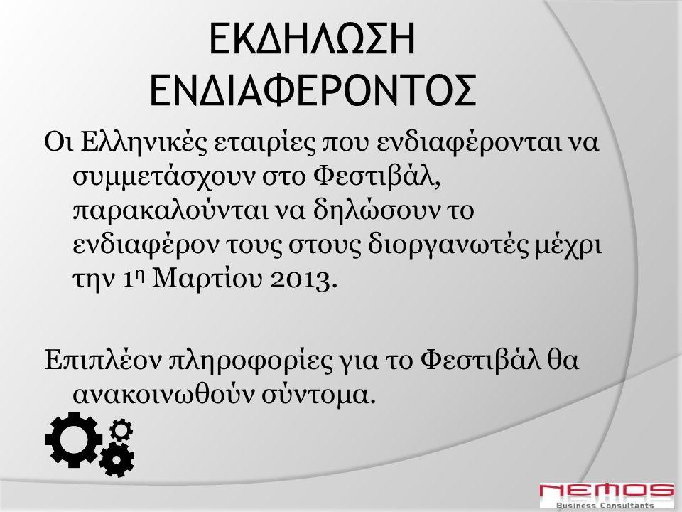 ΕΚΔΗΛΩΣΗ ΕΝΔΙΑΦΕΡΟΝΤΟΣ Οι Ελληνικές εταιρίες που ενδιαφέρονται να συμμετάσχουν στο Φεστιβάλ, παρακαλούνται να δηλώσουν το ενδιαφέρον τους στους διοργα