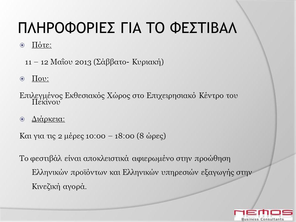 ΕΚΔΗΛΩΣΗ ΕΝΔΙΑΦΕΡΟΝΤΟΣ Οι Ελληνικές εταιρίες που ενδιαφέρονται να συμμετάσχουν στο Φεστιβάλ, παρακαλούνται να δηλώσουν το ενδιαφέρον τους στους διοργανωτές μέχρι την 1 η Μαρτίου 2013.