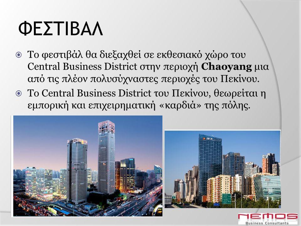 ΦΕΣΤΙΒΑΛ  Το φεστιβάλ θα διεξαχθεί σε εκθεσιακό χώρο του Central Business District στην περιοχή Chaoyang μια από τις πλέον πολυσύχναστες περιοχές του Πεκίνου.