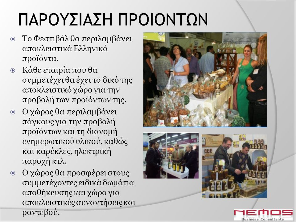 ΠΑΡΟΥΣΙΑΣΗ ΠΡΟΙΟΝΤΩΝ  Το Φεστιβάλ θα περιλαμβάνει αποκλειστικά Ελληνικά προϊόντα.  Κάθε εταιρία που θα συμμετέχει θα έχει το δικό της αποκλειστικό χ