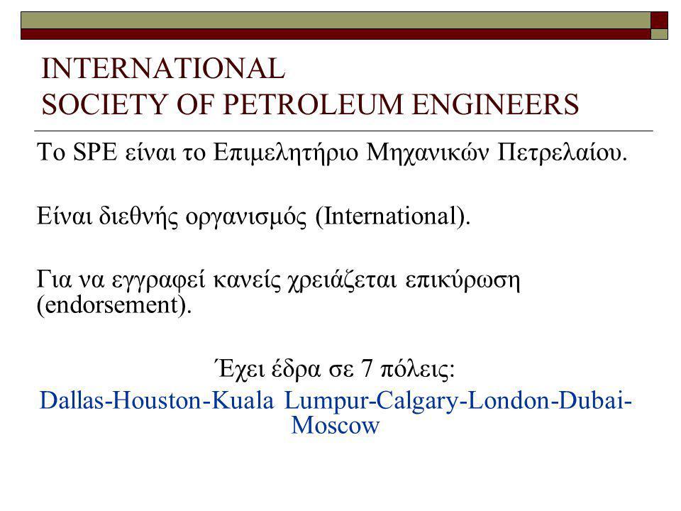 INTERNATIONAL SOCIETY OF PETROLEUM ENGINEERS Το SPE είναι το Επιμελητήριο Μηχανικών Πετρελαίου. Είναι διεθνής οργανισμός (International). Για να εγγρα