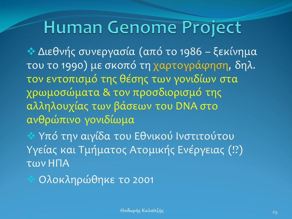  Διεθνής συνεργασία (από το 1986 – ξεκίνημα του το 1990) με σκοπό τη χαρτογράφηση, δηλ. τον εντοπισμό της θέσης των γονιδίων στα χρωμοσώματα & τον πρ