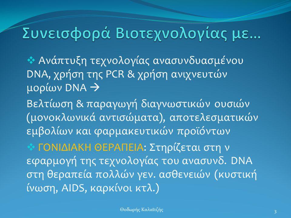  Ανάπτυξη τεχνολογίας ανασυνδυασμένου DNA, χρήση της PCR & χρήση ανιχνευτών μορίων DNA  Βελτίωση & παραγωγή διαγνωστικών ουσιών (μονοκλωνικά αντισώματα), αποτελεσματικών εμβολίων και φαρμακευτικών προϊόντων  ΓΟΝΙΔΙΑΚΗ ΘΕΡΑΠΕΙΑ: Στηρίζεται στη ν εφαρμογή της τεχνολογίας του ανασυνδ.