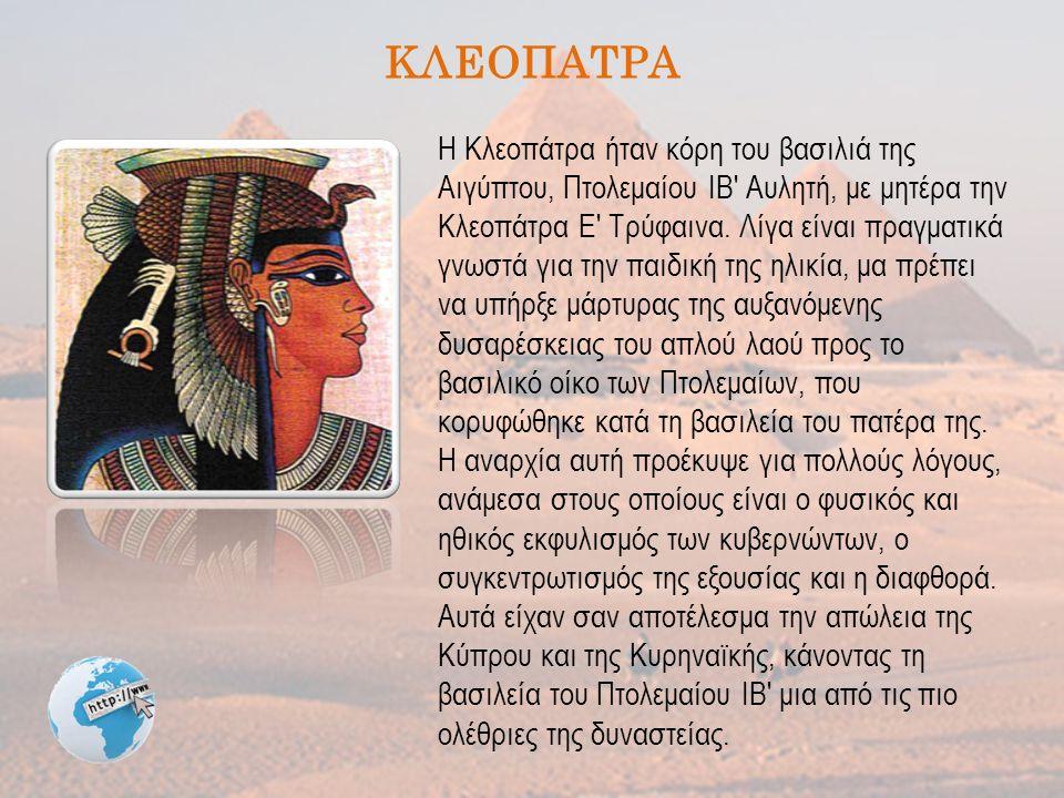 Η Κλεοπάτρα (Ιανουάριος 69 π.Χ.