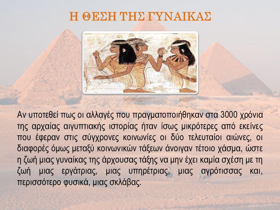 Τα δικαιώματα της γυναίκας στην Αίγυπτο αναφέρονται σε όλους τους τομείς της Αιγυπτιακής κοινωνίας: ▲Είχε ιδιωτική περιουσία (γη, δούλους, αποθέματα, χρήματα) ως και οικονομικές δραστηριότητες (επένδυση).