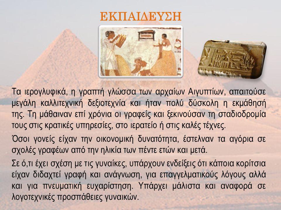 Αν υποτεθεί πως οι αλλαγές που πραγματοποιήθηκαν στα 3000 χρόνια της αρχαίας αιγυπτιακής ιστορίας ήταν ίσως μικρότερες από εκείνες που έφεραν στις σύγχρονες κοινωνίες οι δύο τελευταίοι αιώνες, οι διαφορές όμως μεταξύ κοινωνικών τάξεων άνοιγαν τέτοιο χάσμα, ώστε η ζωή μιας γυναίκας της άρχουσας τάξης να μην έχει καμία σχέση με τη ζωή μιας εργάτριας, μιας υπηρέτριας, μιας αγρότισσας και, περισσότερο φυσικά, μιας σκλάβας.