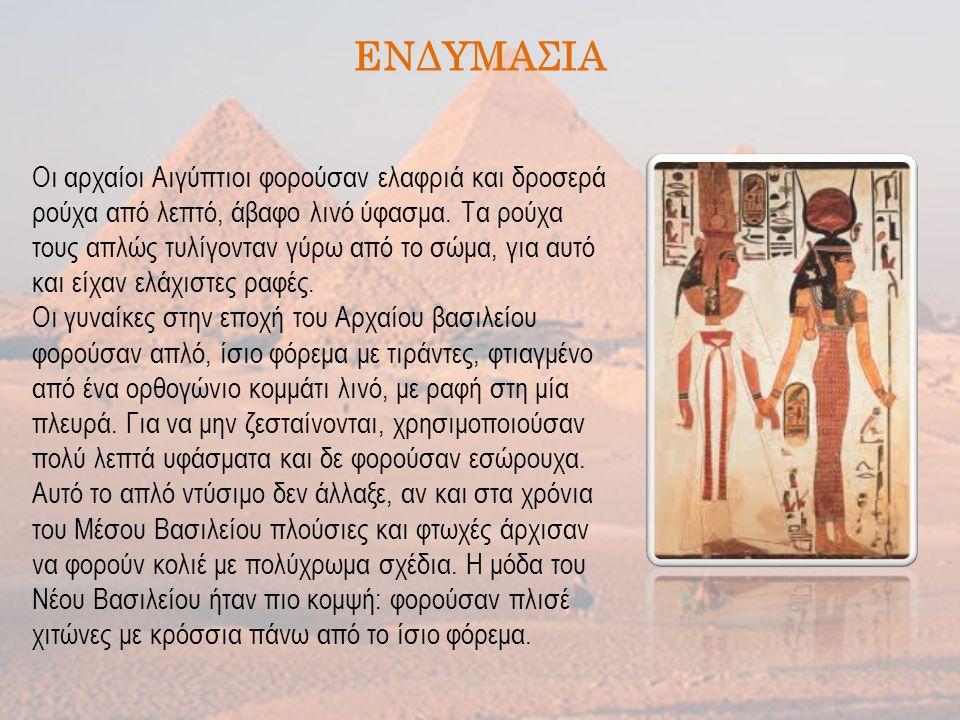 Οι αρχαίοι Αιγύπτιοι φορούσαν ελαφριά και δροσερά ρούχα από λεπτό, άβαφο λινό ύφασμα.