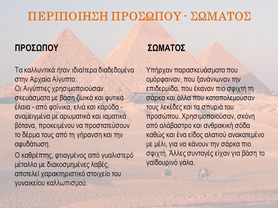 Γνωρίζουμε ότι βάση της διατροφής των πλούσιων Αιγυπτίων ήταν το κρέας, τα ψάρια και τα δημητριακά.