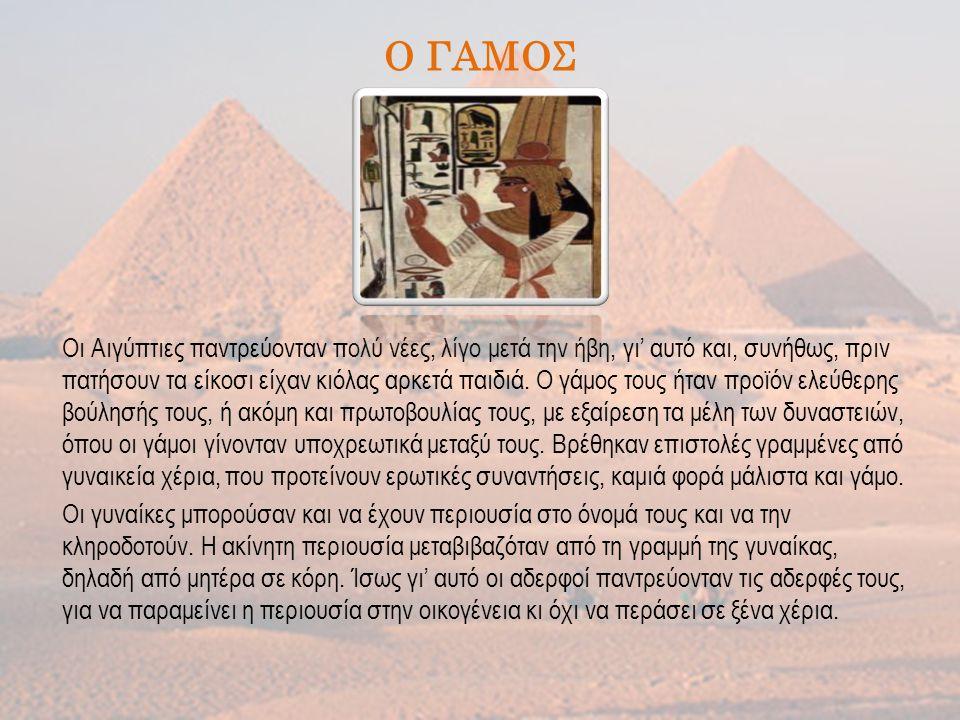 Οι Αιγύπτιες παντρεύονταν πολύ νέες, λίγο μετά την ήβη, γι' αυτό και, συνήθως, πριν πατήσουν τα είκοσι είχαν κιόλας αρκετά παιδιά.
