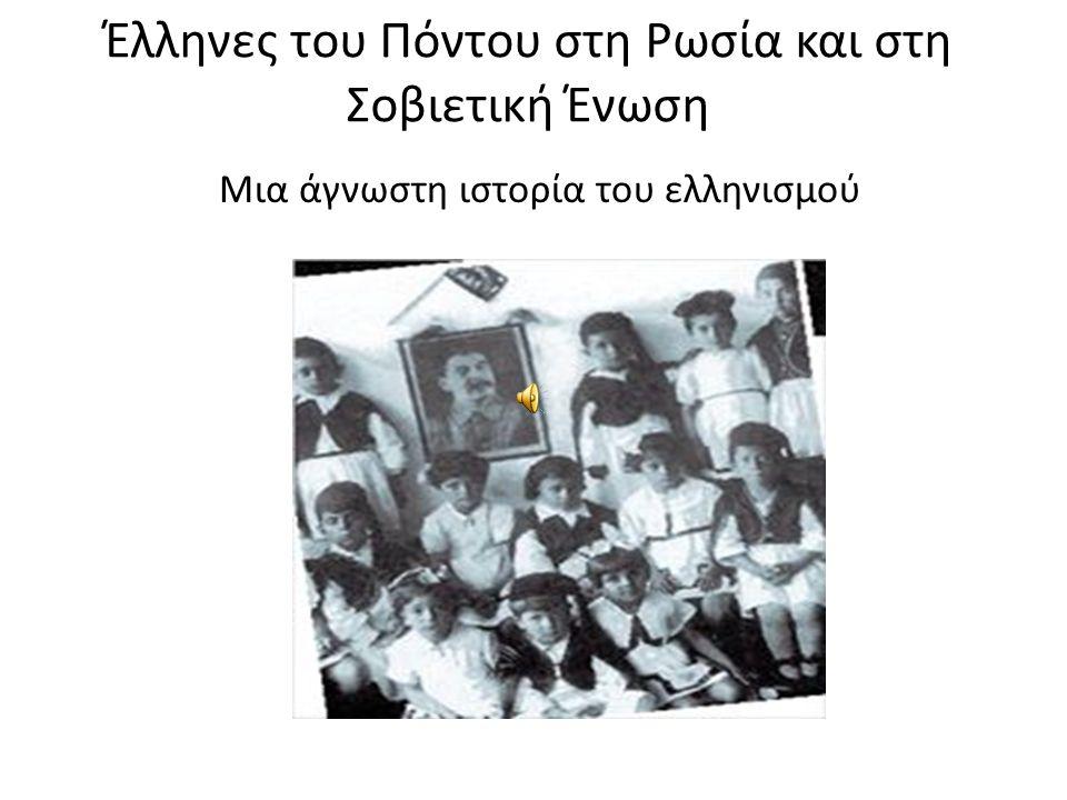 Διώξεις κατά των Ελλήνων της Σοβιετικής Ένωσης ξεκινούν το 1937 και τερματίζονται το 1949
