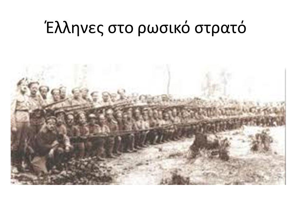 Πόντιοι στη Ρωσία