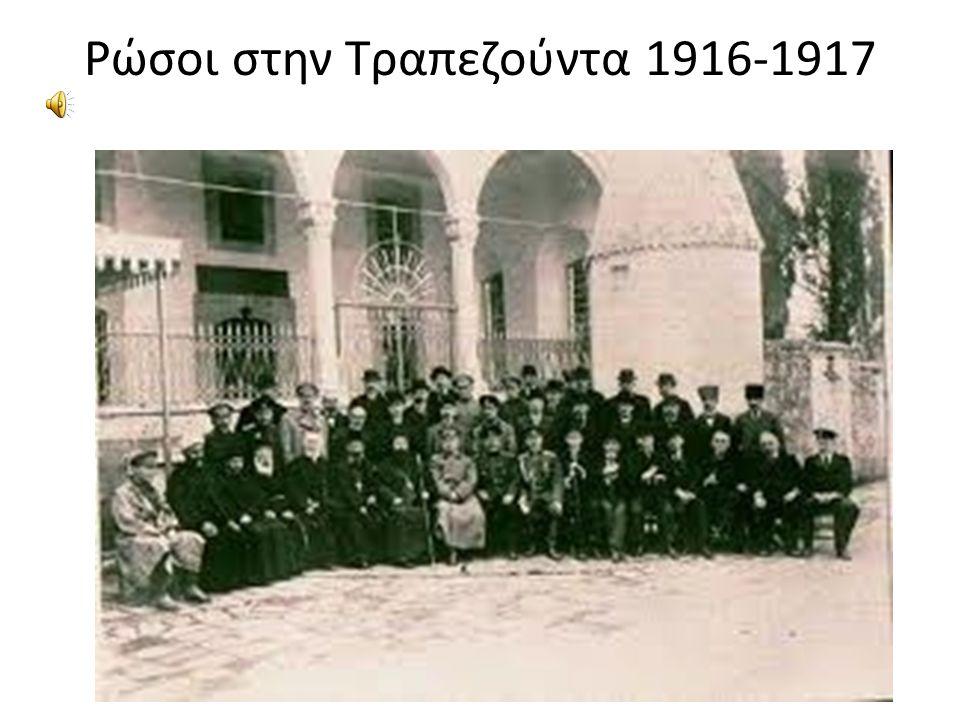 Οι Ρώσοι στην Τραπεζούντα Την άνοιξη του 1916 ο Ρωσικός στρατός νικώντας τον τουρκικό εισέρχεται στην Τραπεζούντα και καταλαμβάνει τον ανατολικό Πόντο