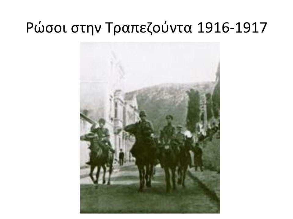 Ρώσοι στην Τραπεζούντα 1916-1917