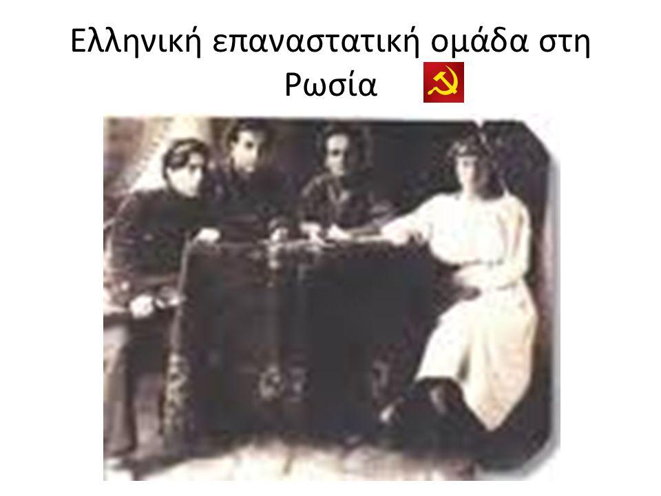 Η επανάσταση στη Ρωσία το 1917 • Οι επαναστατικές διεργασίες στη Ρωσία κατά το 1917 επηρέασαν το Ρωσοτουρκικό μέτωπο. Η συνθήκη ειρήνης του Μπρέστλιτο