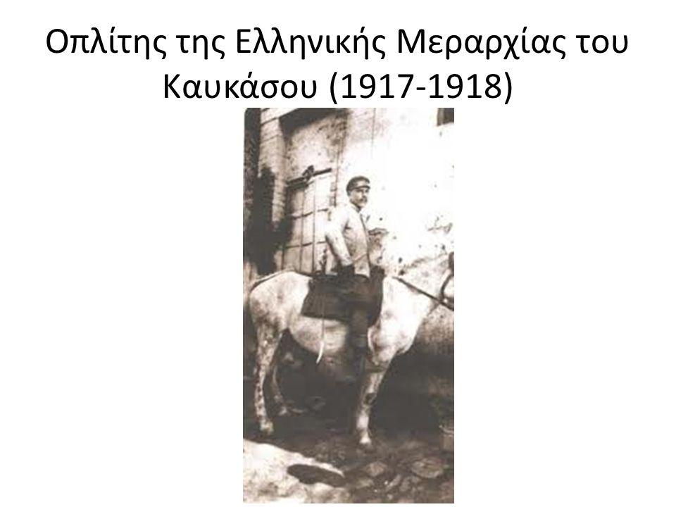 Ιωάννης Καλτσίδης: Πρώην αξιωματικός ρωσικού στρατού και ηγετικό στέλεχος της Ελληνικής Μεραρχίας Καυκάσου