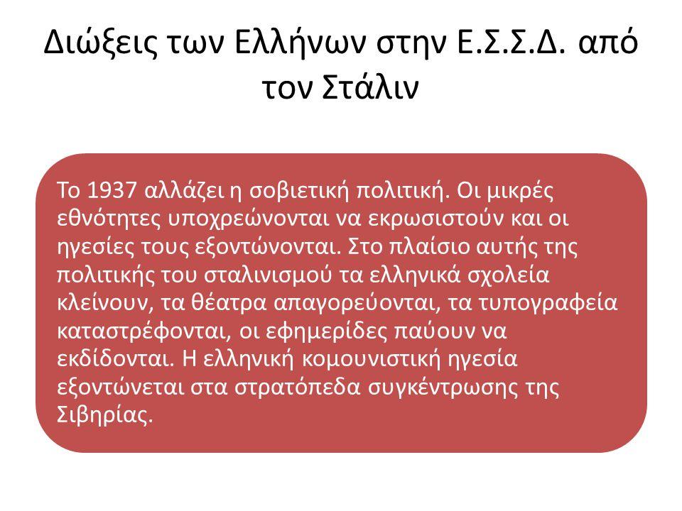 Οι Έλληνες στη Σοβιετική Ένωση Μέχρι το 1937 οι Έλληνες άνθησαν στη Σοβιετική Ένωση. Δημιούργησαν σχολεία, ακαδημίες. Ίδρυσαν θέατρα και εξέδωσαν πλήθ