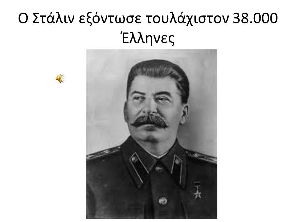Διώξεις κατά των Ελλήνων της Σοβιετικής Ένωσης ξεκινούν το 1937 και τερματίζονται το 1949 Μια από τις πλέον άγνωστες σελίδες της νεότερης ελληνικής ισ