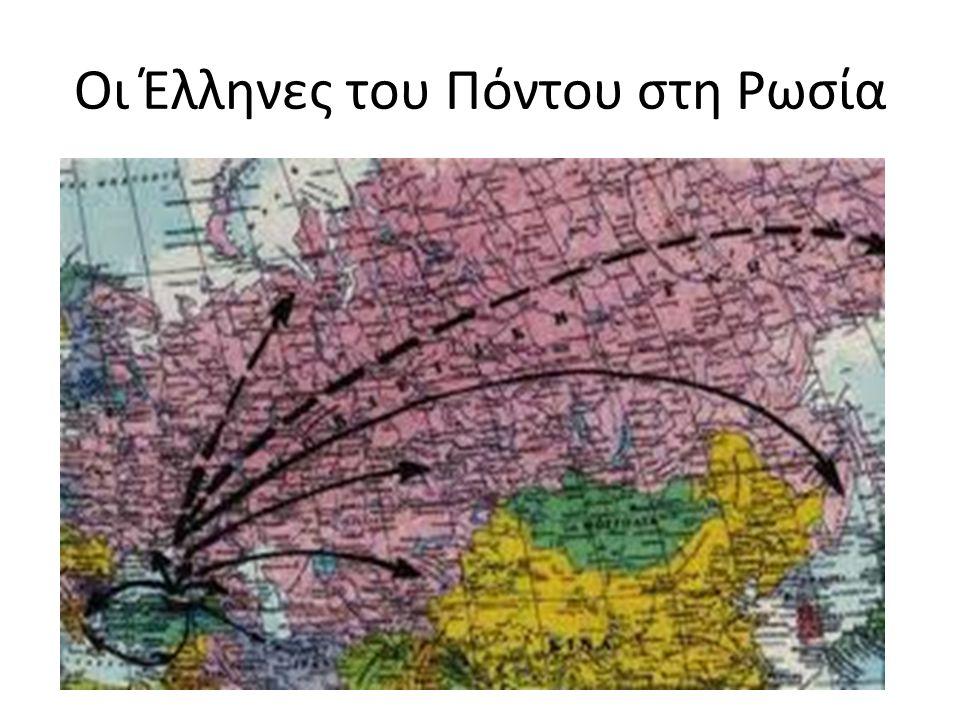 Στα σύνορα με τη Ρωσία 4 Η γεωγραφική θέση του Πόντου έδωσε την δυνατότητα στους Έλληνες Πόντιους να μπορούν να δραστηριοποιούνται σε εμπορικές συναλλ