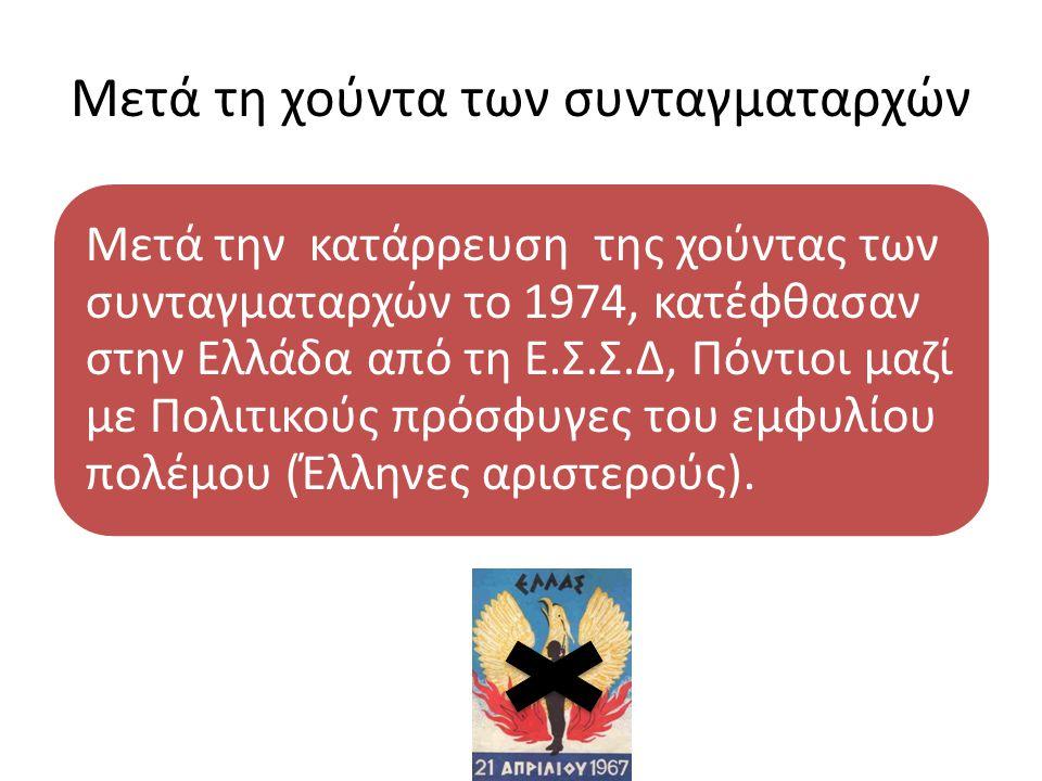 Έλληνες της Κριμαίας εκτοπισμένοι στην περιοχή Ζντάνοφ του Ουζμπεκιστάν