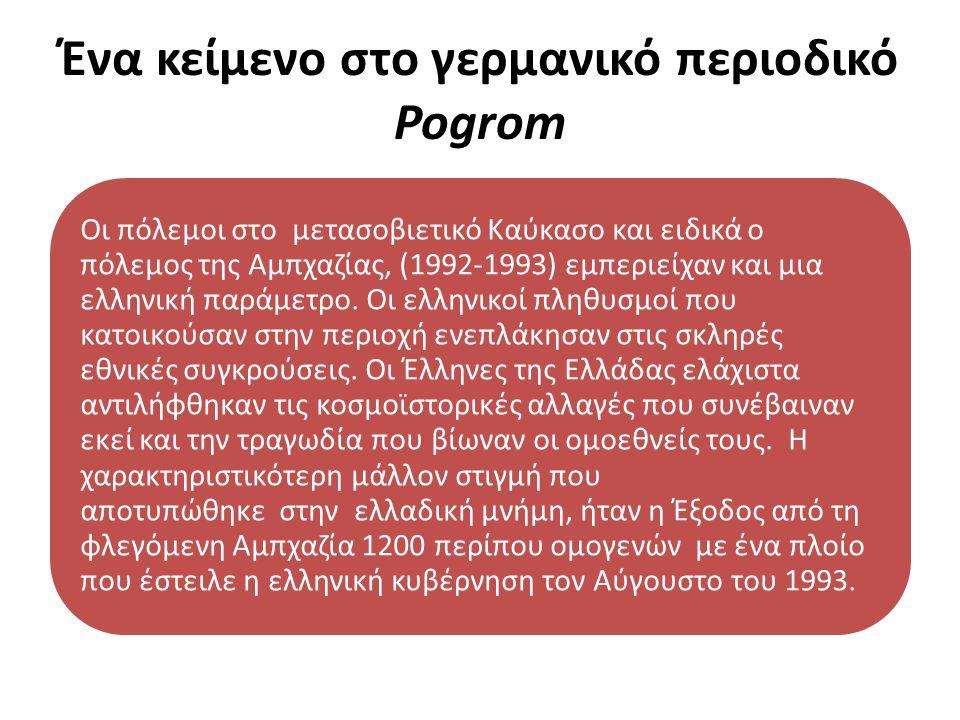Μετά τη διάλυση της Σοβιετικής Ένωσης 1991 Μετά τη διάλυση της Σοβιετικής Ένωσης, οι Έλληνες και κυρίως οι Πόντιοι, αντιμετώπισαν διωγμούς, ιδιαίτερα