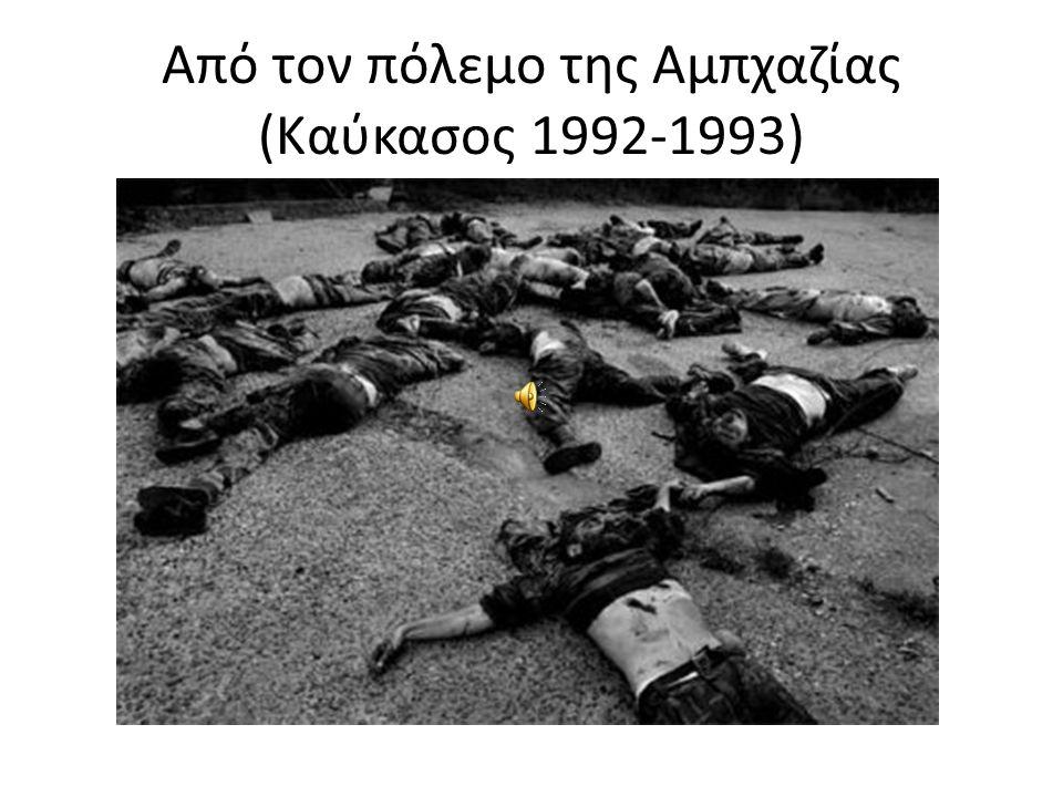 Ένα κείμενο στο γερμανικό περιοδικό Pogrom Οι πόλεμοι στο μετασοβιετικό Καύκασο και ειδικά ο πόλεμος της Αμπχαζίας, (1992-1993) εμπεριείχαν και μια ελ