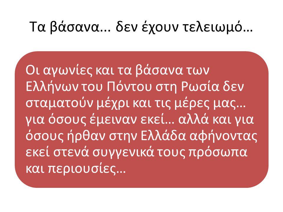 ΟΙ Πόντιοι της Ε.Σ.Σ.Δ. στην Ελλάδα Οι ελληνική πολιτεία δέχθηκε του Έλληνες της Σοβιετικής Ένωσης και προσπάθησε να τους βοηθήσει όσο ήταν εφικτό… 25