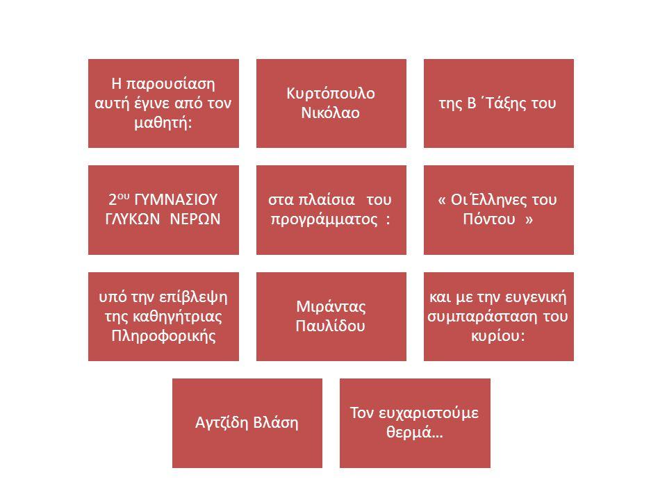 Τα βάσανα... δεν έχουν τελειωμό… Οι αγωνίες και τα βάσανα των Ελλήνων του Πόντου στη Ρωσία δεν σταματούν μέχρι και τις μέρες μας… για όσους έμειναν εκ